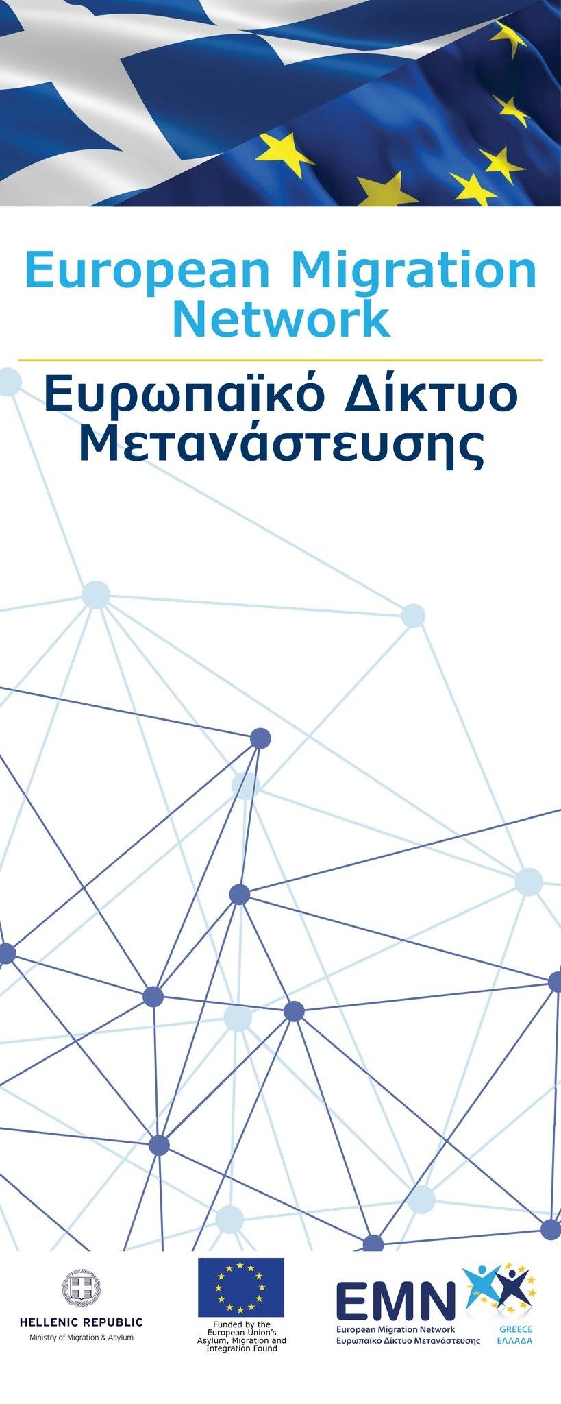 EMN Greece 2020